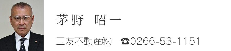 監事 茅野昭一